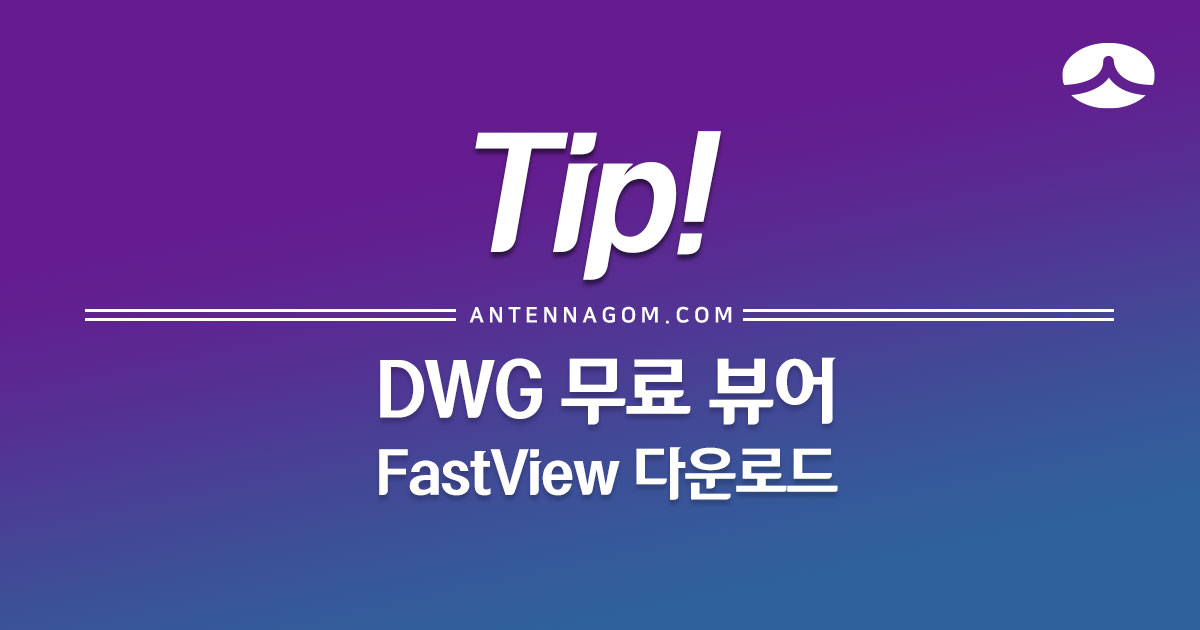 DWG 파일 뷰어 프로그램 1