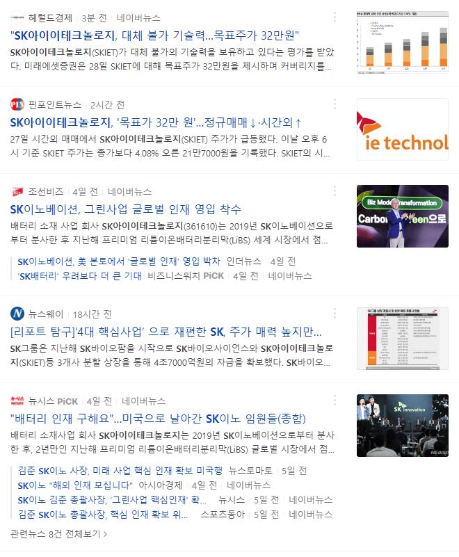 sk아이이테크놀로지 뉴스