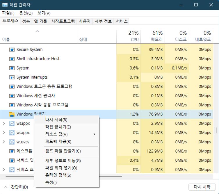 윈도우11 작업표시줄 상단으로 설정하기 사진4