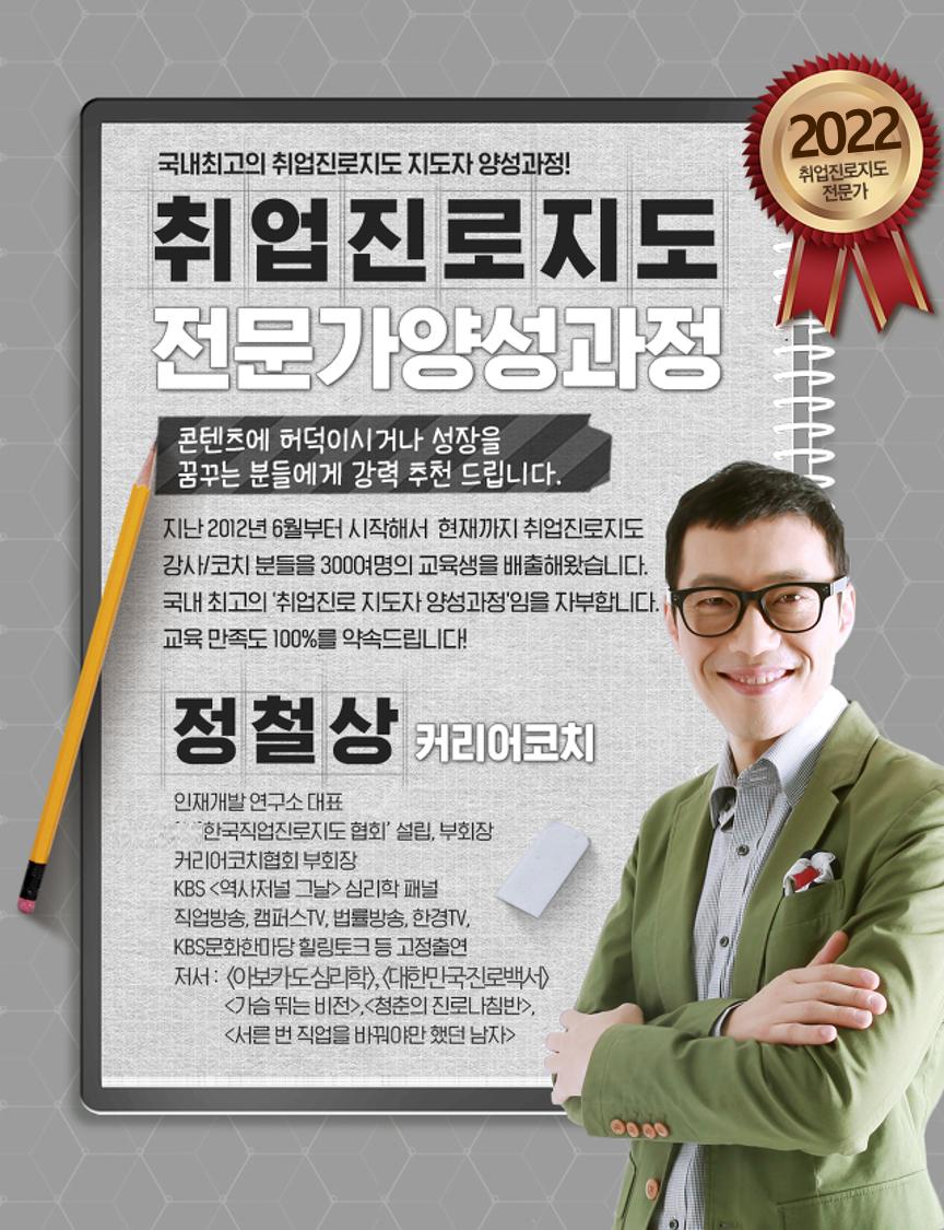 업글한 취업진로지도전문가 온오프라인 교육과정 안내
