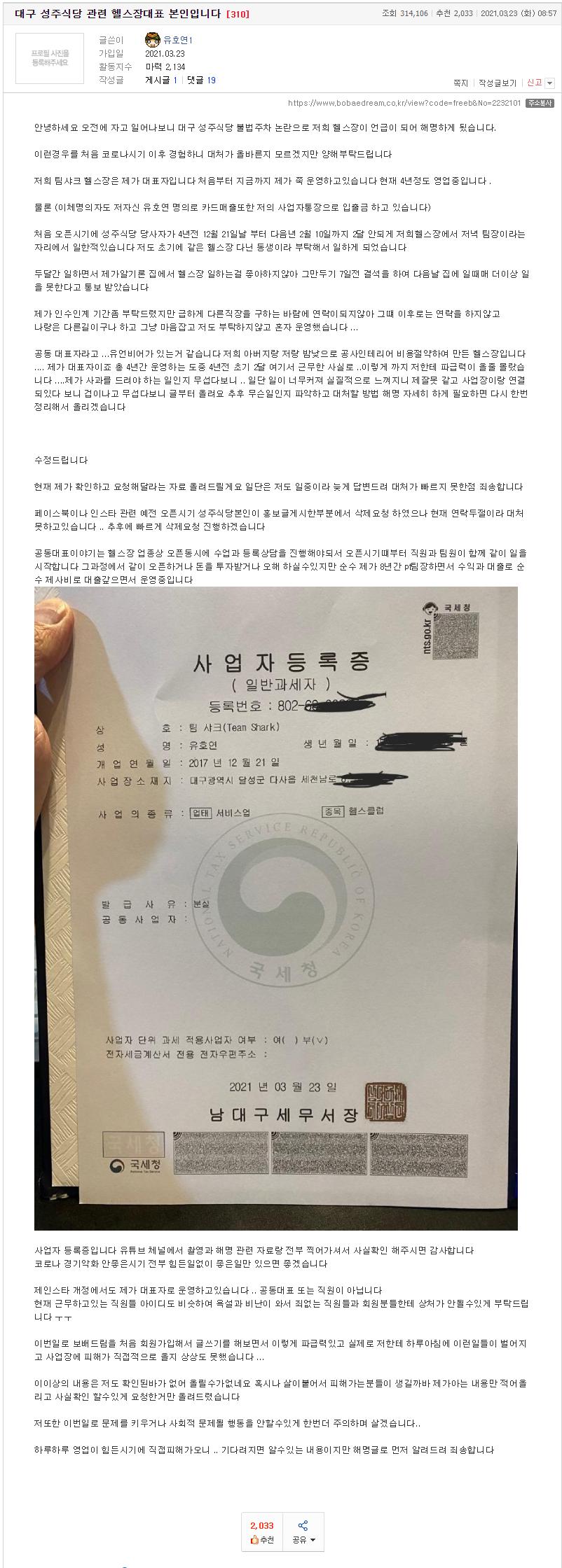대구 성주식당 렉스턴 아들 누리꾼과 한 충격적인 통화내용(+배민 근황 페이스북 명함 인스타)