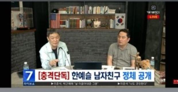 한예슬 남자친구 '류성재' 가세연 폭로 :: 밥이 보약