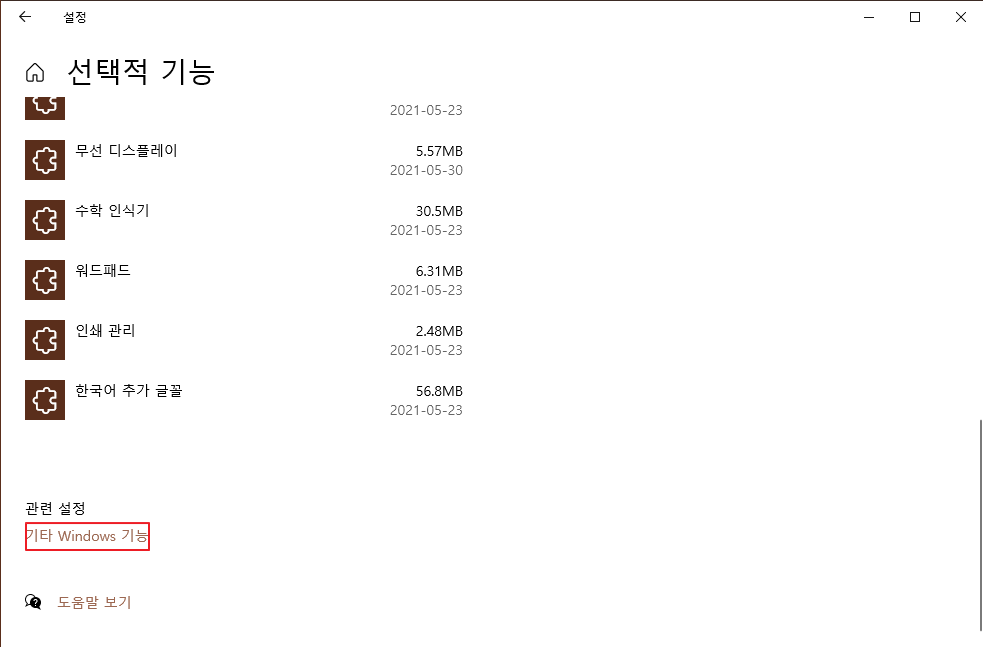 윈도우10 WSL 코드 4294967295 오류 사진2