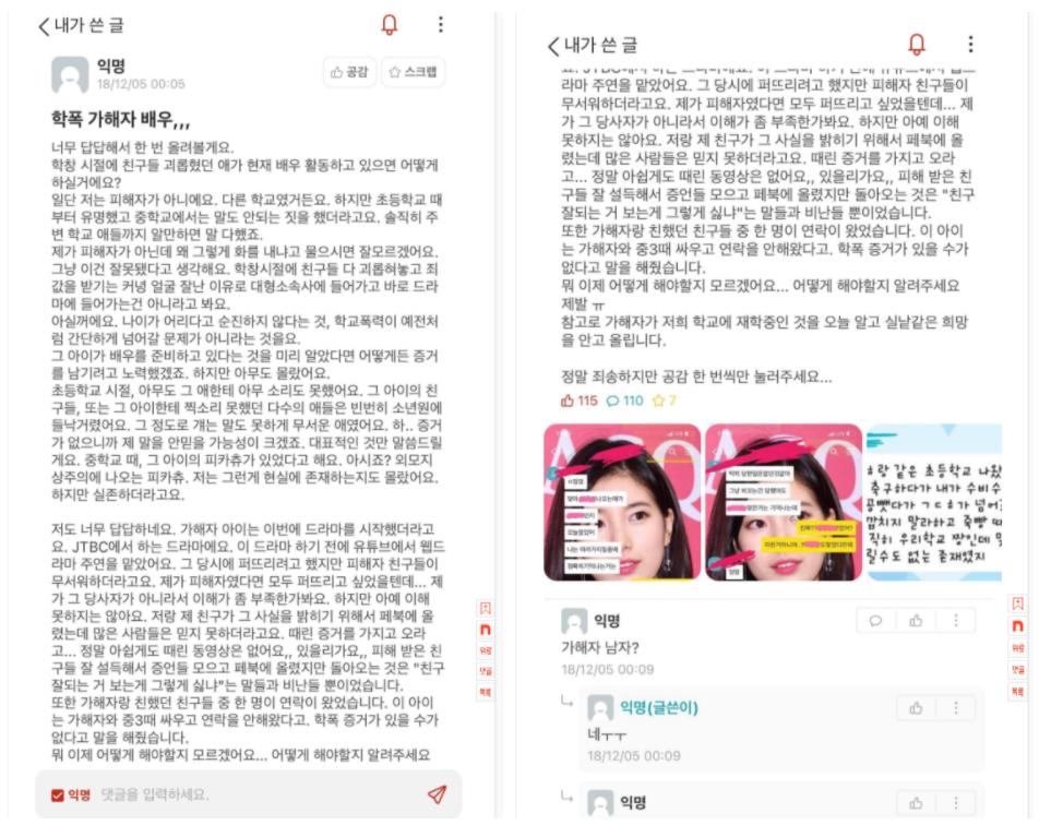 김동희 학폭 가해자 논란 너무 충격적인 피해자 증언들(+증거사진 나이 인스타)