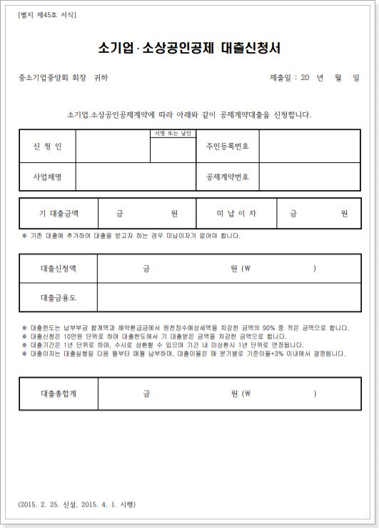 소기업-소상공인-대출-신청서-예시