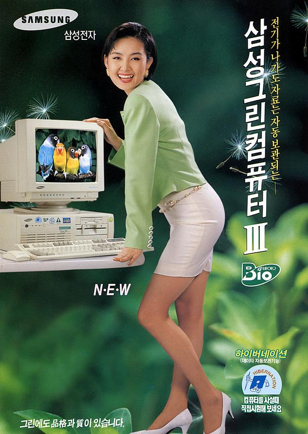 삼성그린컴퓨터 광고 : 출처 구글