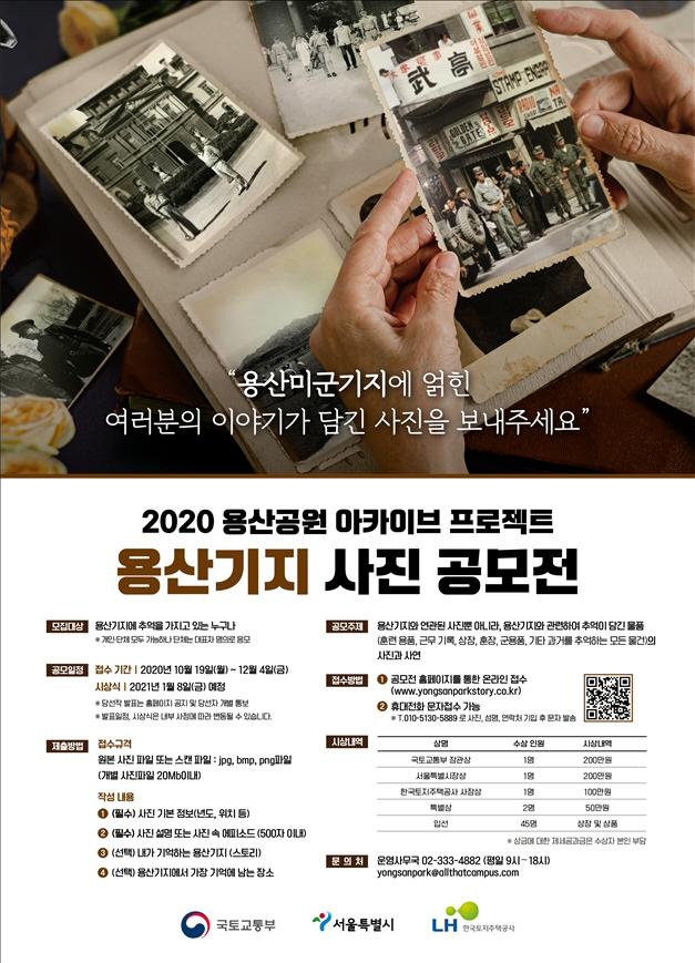 ▲ 용산공원 스토리 공모전 포스터