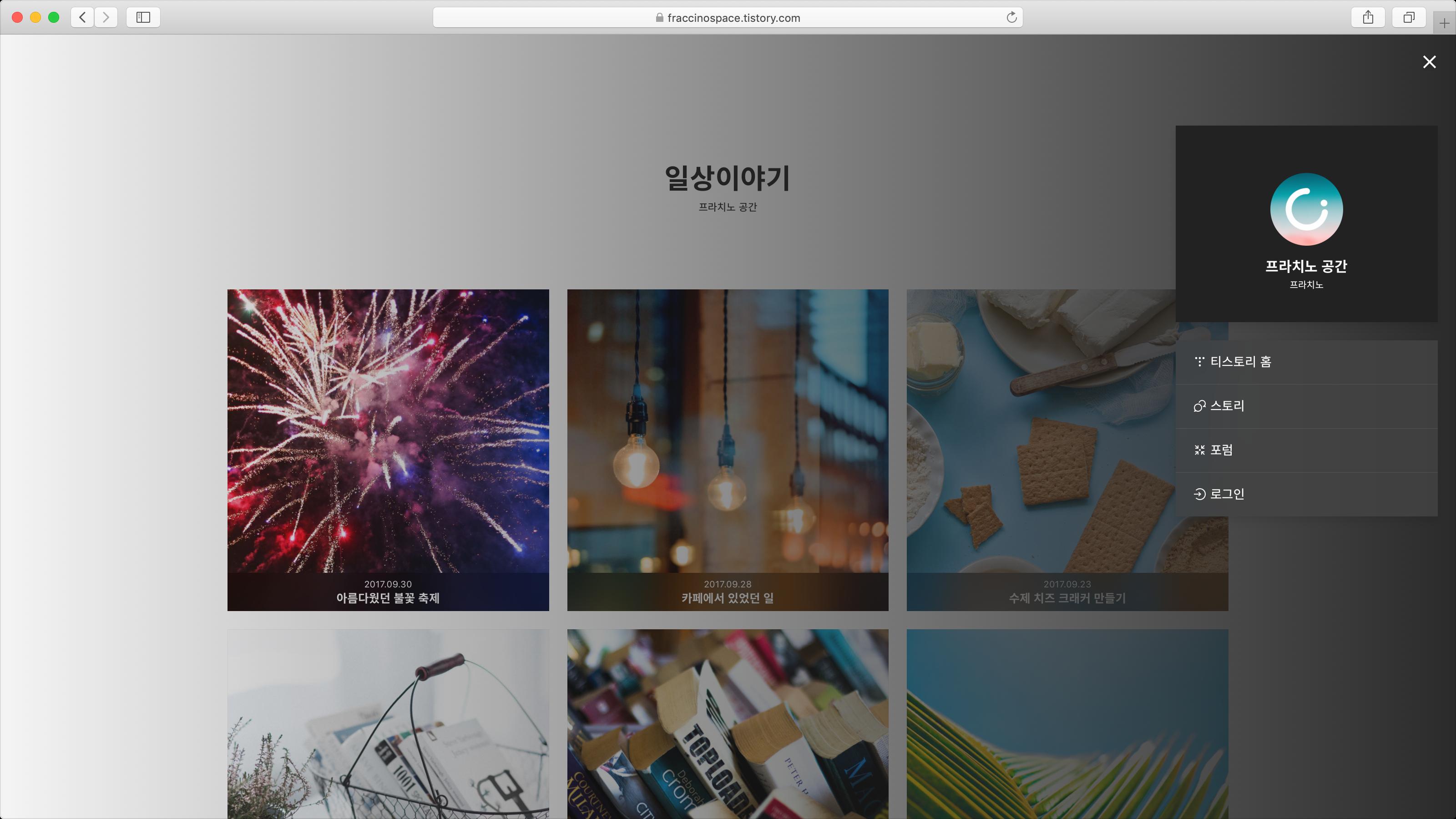 사이드바 2: 블로그 정보 매뉴