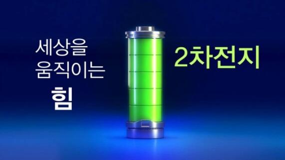 전지-배터리-글자