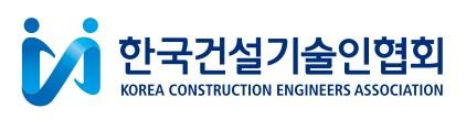건설워커, 건설기술인협회 손잡고 '취업지원' 강화