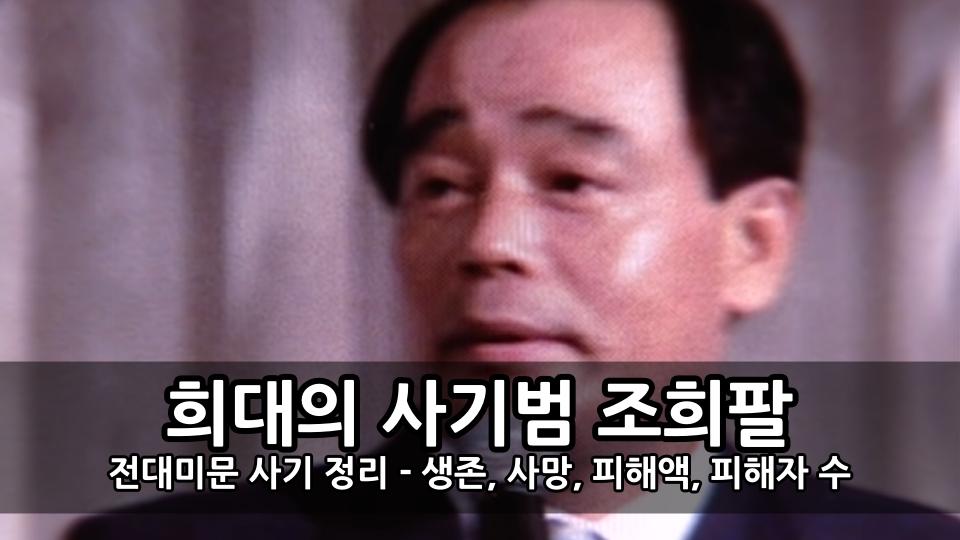 전대미문 희대의 사기범 조희팔 사기 사건 정리 - 생존, 사망, 피해액, 피해자 수