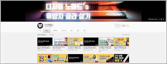 유튜브 이사양잡스