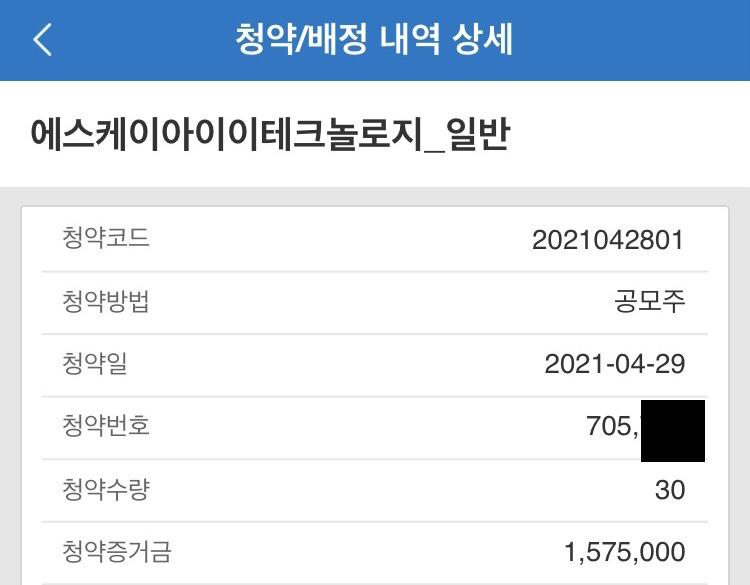 삼성증권에 청약을 완료했다 30주 증거금 1,575,000만원