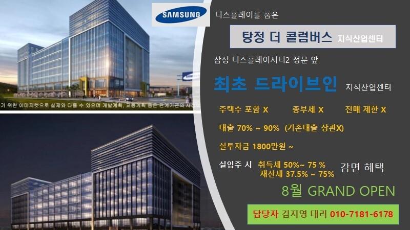 아산 탕정더콜럼버스 삼성바로앞 지역최초 드라이브인 지식산업센터 마감임박