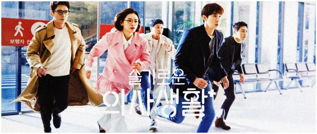 큰 인기를 얻었던 tvN의 드라마 슬기로운 의사생활의 줄거리와 결말의 설명을 돕는 이미지