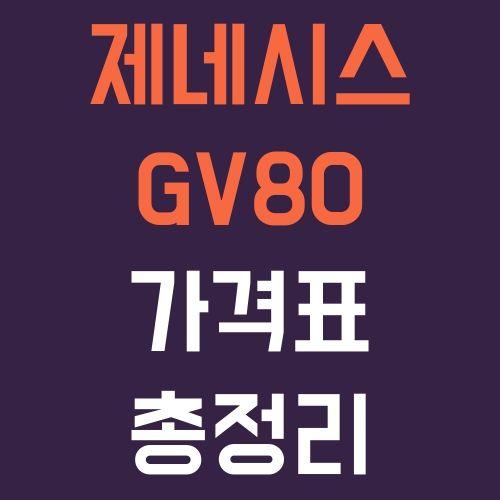 제네시스 gv80