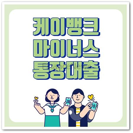 케이뱅크 마이너스 통장대출