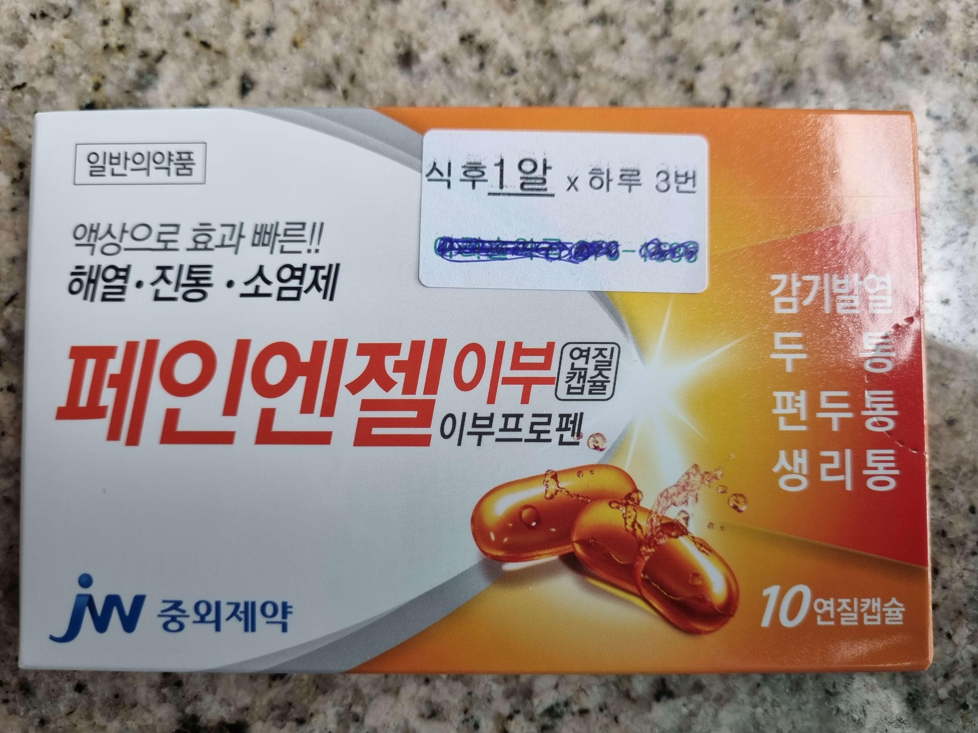 아부프로펜-약