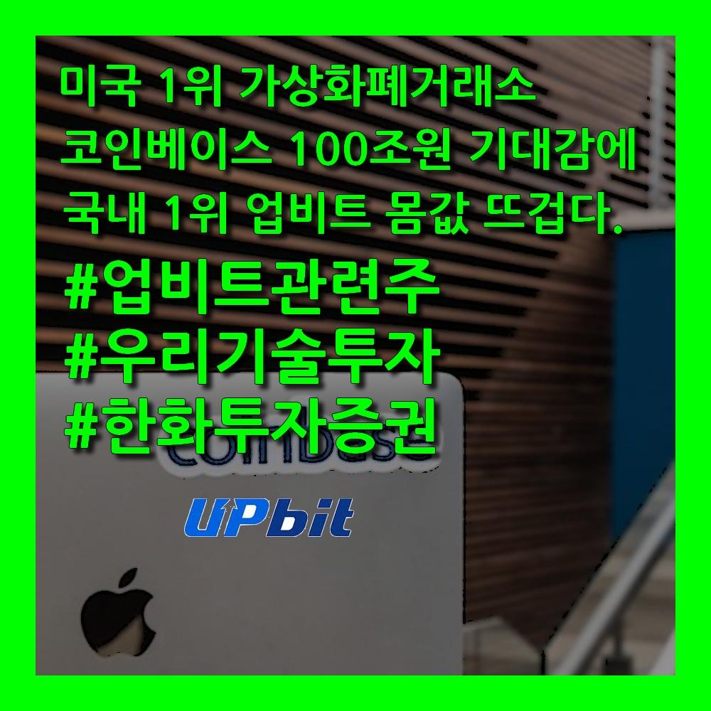 코인베이스 상장 100조원 소식에 업비트 몸값 10조원 행복회로 ...