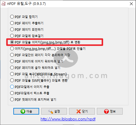 PDF JPG 변환 방법 5