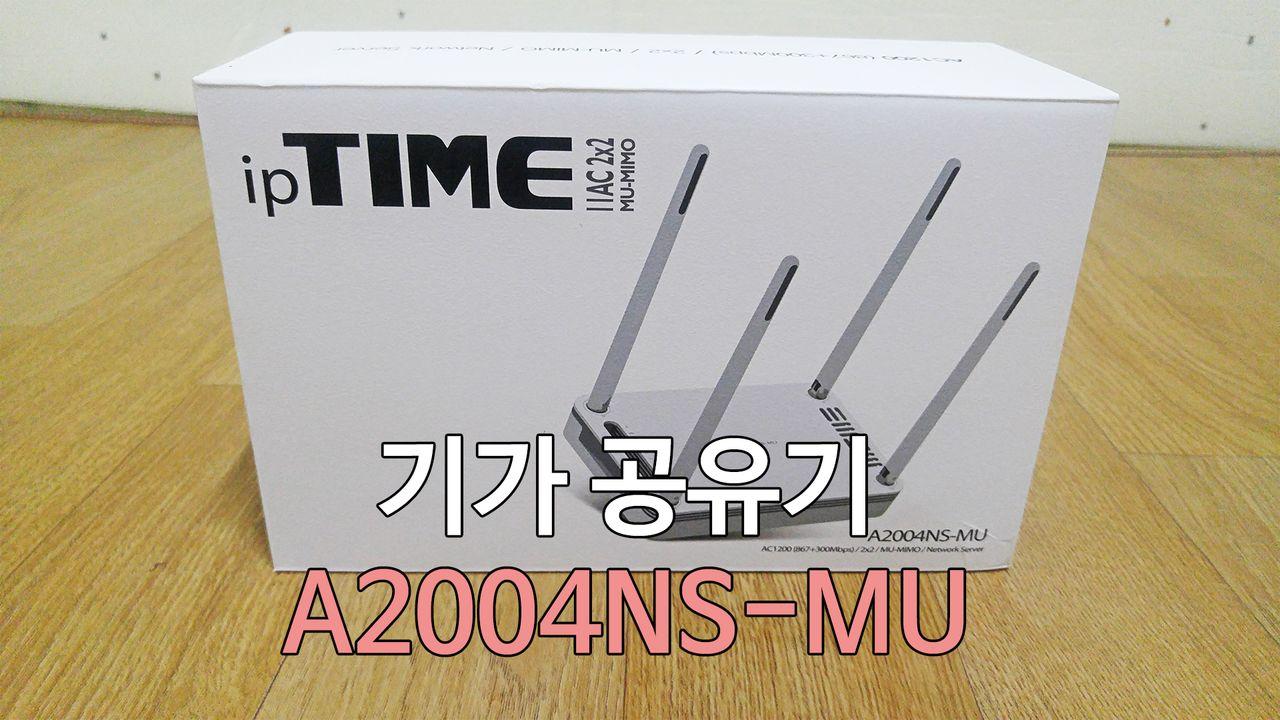 기가 공유기 A2004NS-MU