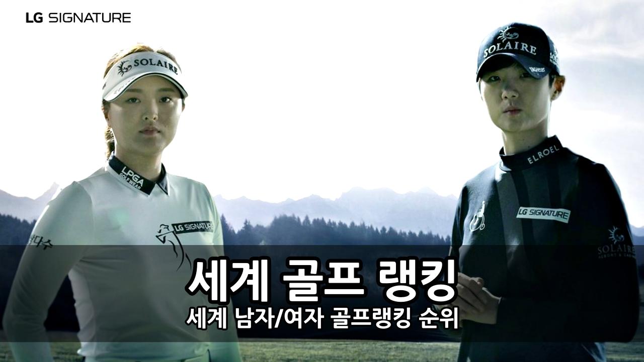 세계 골프 랭킹 선수 - 세계 남자/여자 골프랭킹 순위