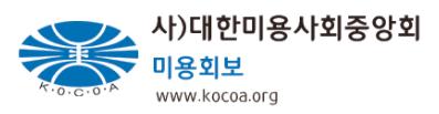 대한미용사회중앙회-로고
