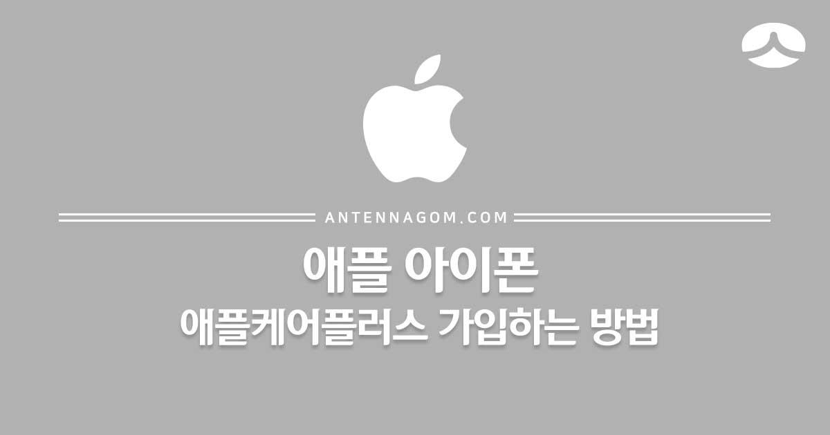 애플 아이폰 애플케어플러스 가입하는 방법 1