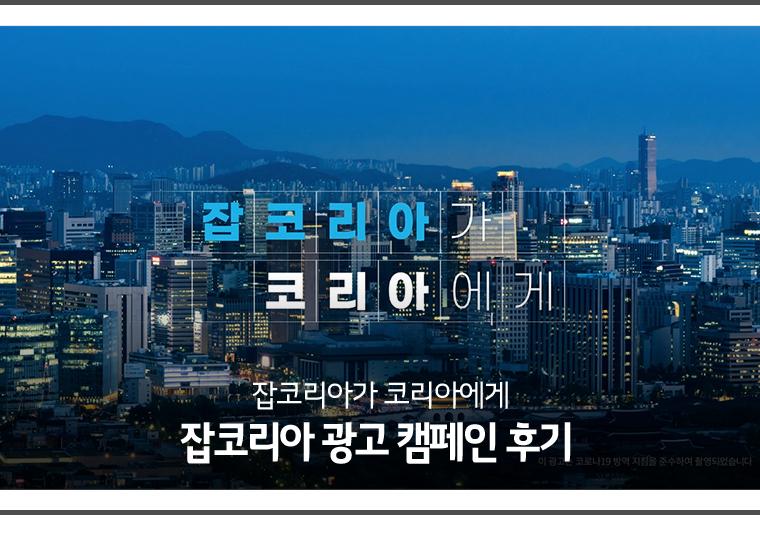 잡코리아 광고 캠페인 후기