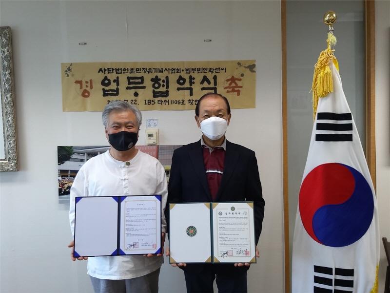 (사)훈민정음기념사업회, 법무법인 황앤씨로펌과 법률지원 업무협약 체결