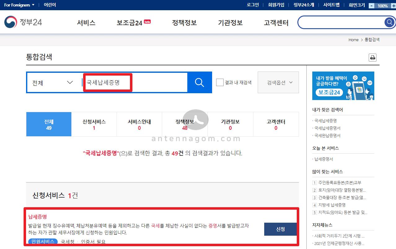국세 납세증명서 검색