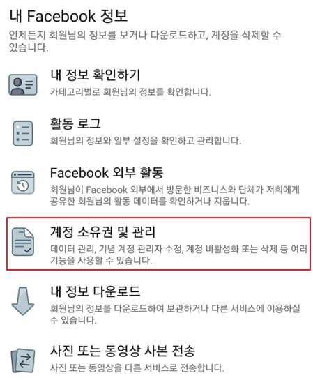 페북 계정 탈퇴 방법 7