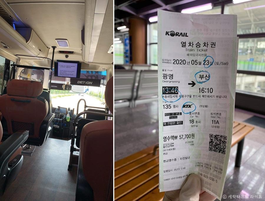 코로나19전용버스열차