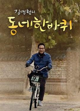 김영철의 동네 한바퀴 강화도 젓국갈비 미술관 카페 관광 두레 전병 강아지떡 가격 위치