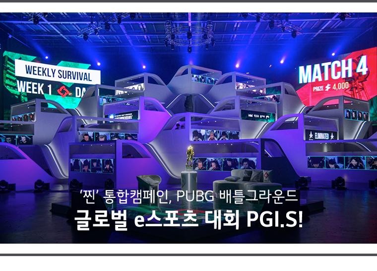 글로벌 e스포츠 대회 PGI.S!