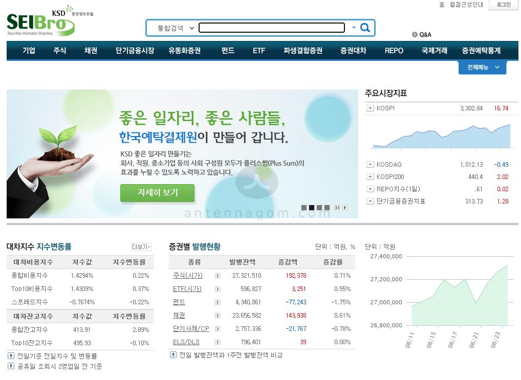 SEIBro 웹사이트 접속