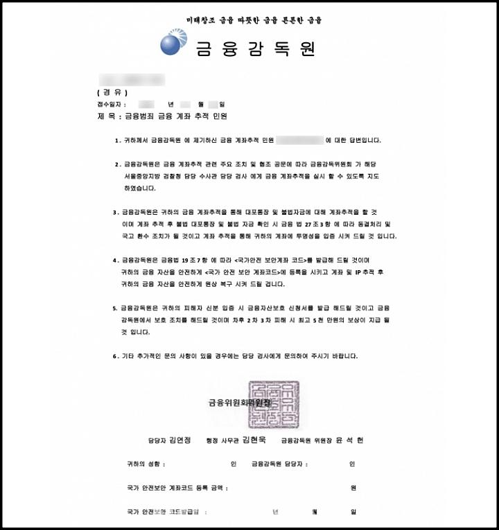보이스피싱-공문위조-사기