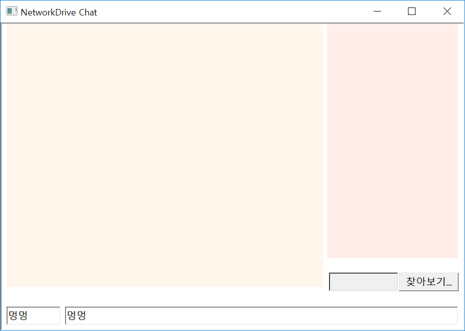 [HTA] 네트워크드라이브를 이용한 채팅