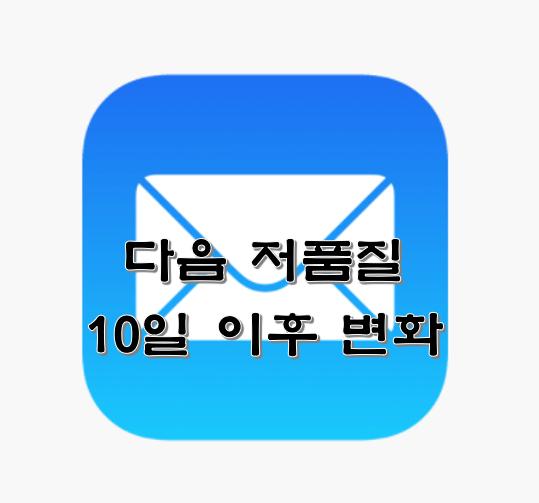 티스토리-저품질-메일