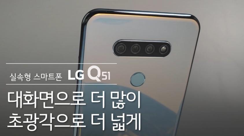 LG Q51 대화면으로 더 많이 초광각으로 더 넓게
