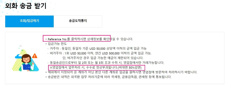 구글애드센스 은행수수료 외화송금3