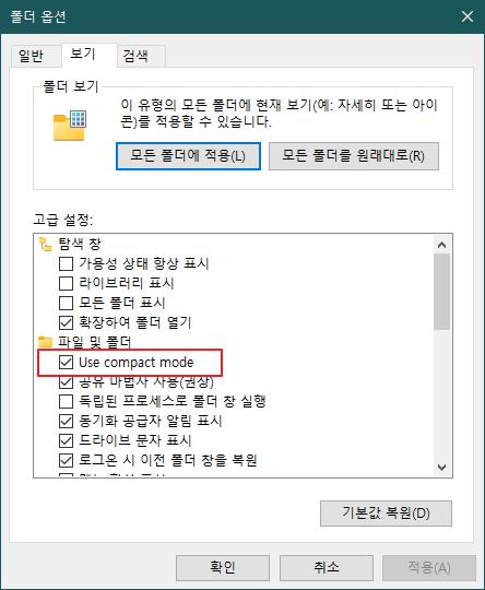 윈도우10 파일탐색기 바뀐 아이콘들 이미지 3