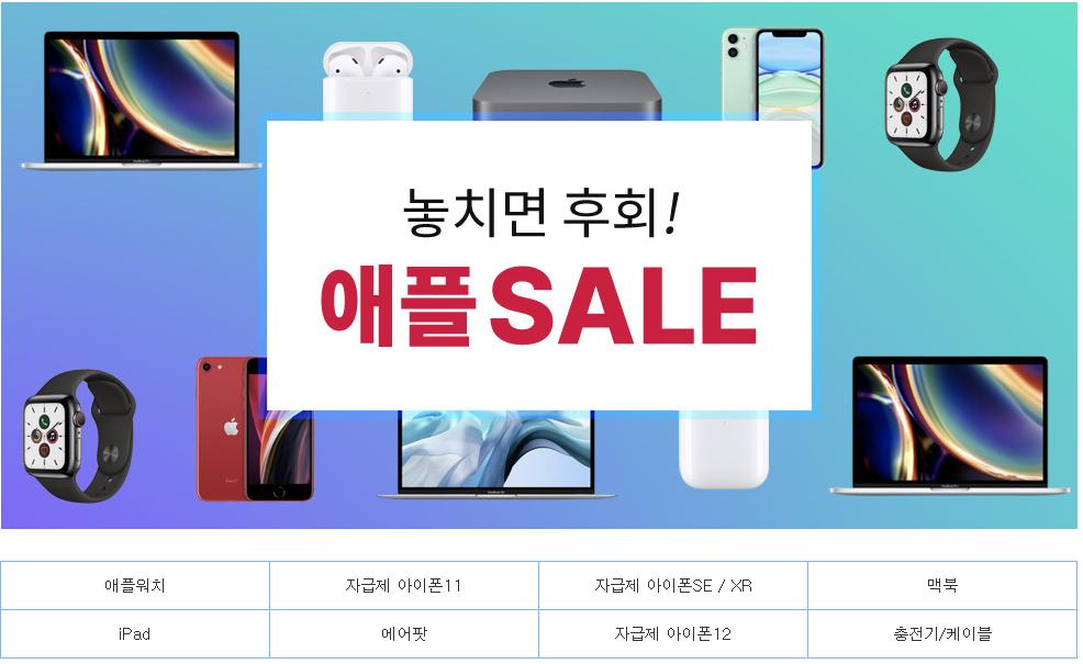 애플 상시 할인 기획전 애플워치 자급제아이폰12 아이패드 등 최대9%
