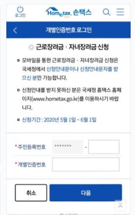 근로장려금-신청-국세청손택스-화면캡처-일력예제설명