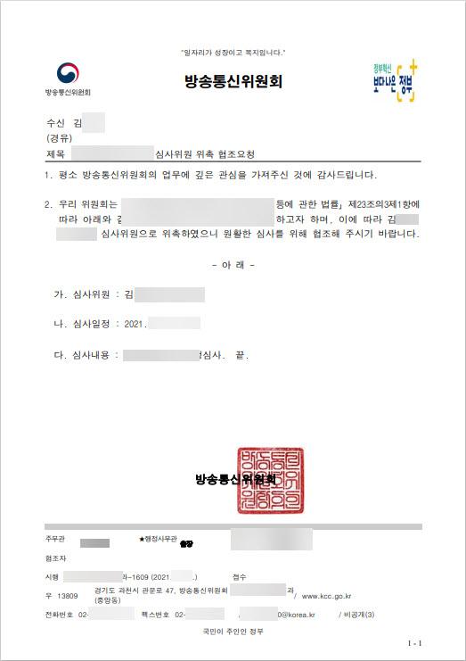 방송통신위원회 심사위원 위촉장