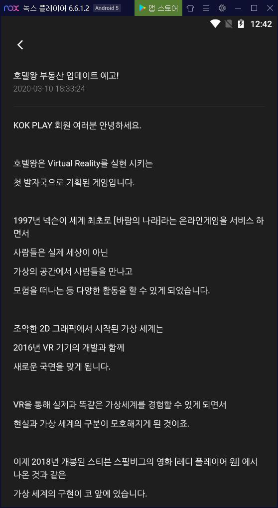 콕플레이(KOK-PLAY) 메뉴얼 4탄 – 호텔왕게임插图42