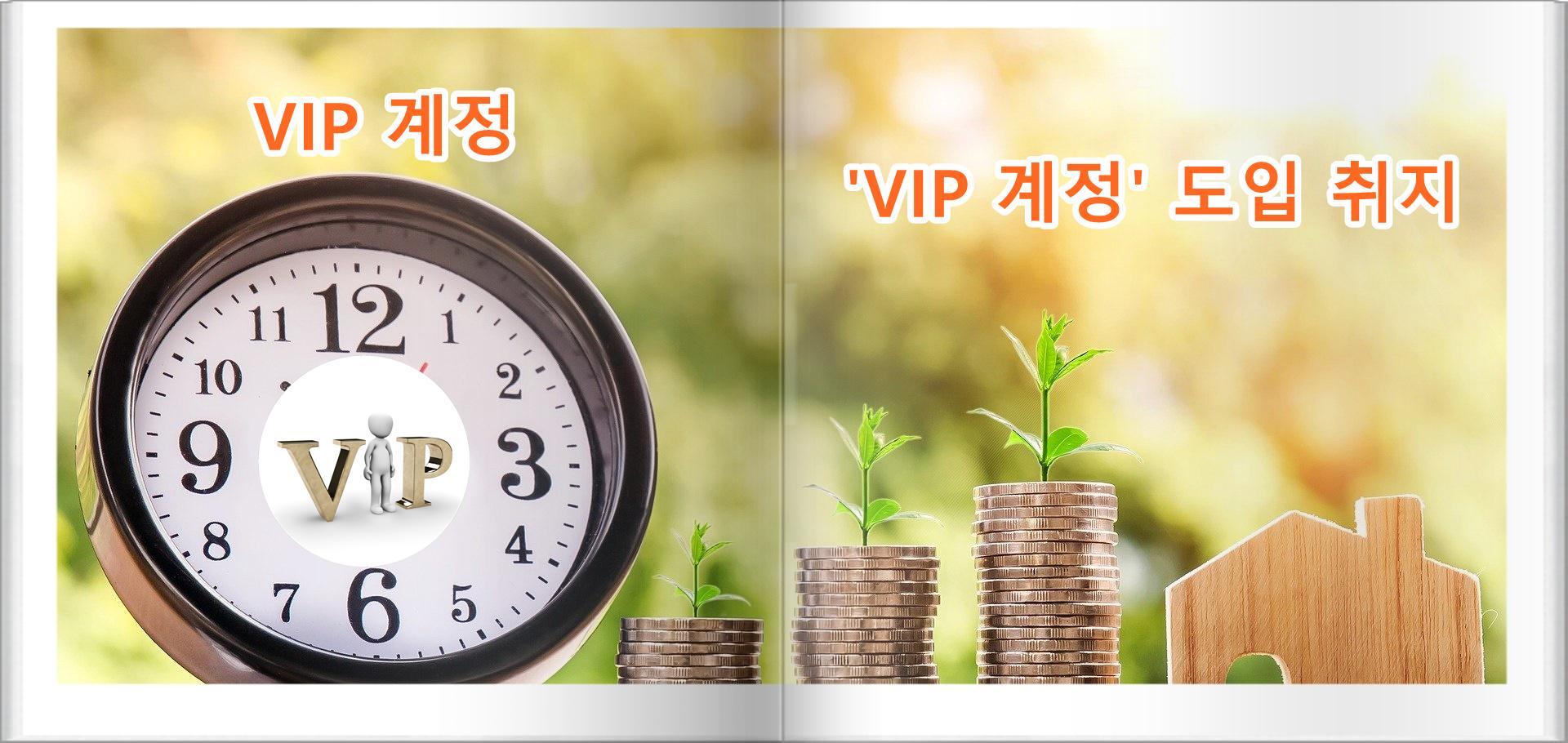 콕플레이(KOK-PLAY) 메뉴얼 5편 – VIP 계정插图1