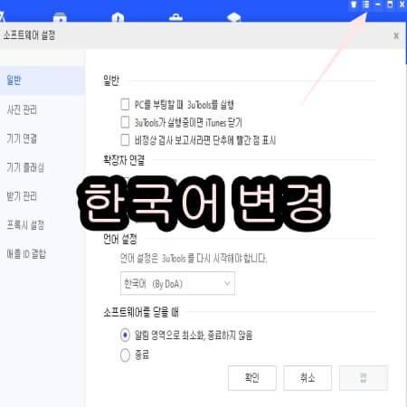 3uTools 한국어 변경