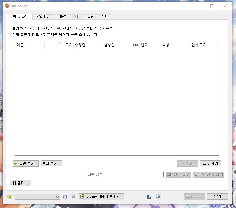xnconvert 메인 화면