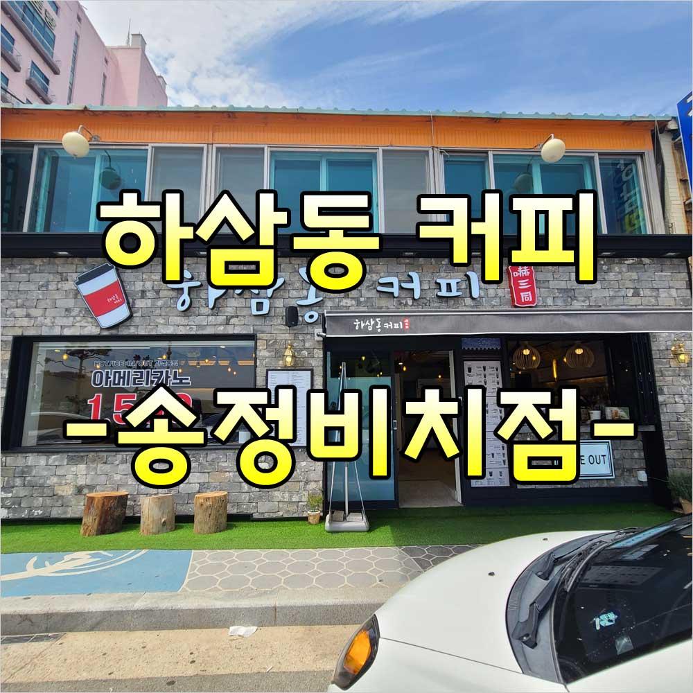 송정하삼동커피